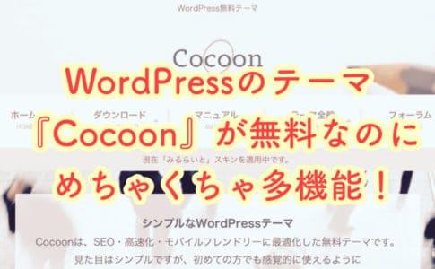 WordPressのテーマの「Cocoon」が使い勝手が良い事に今更気付く