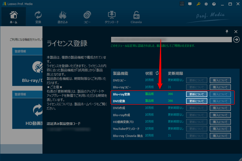 Leawo Blu-ray変換ライセンス入力