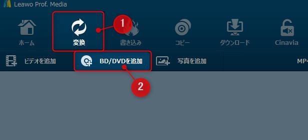 Leawo Blu-ray変換メディアを指定
