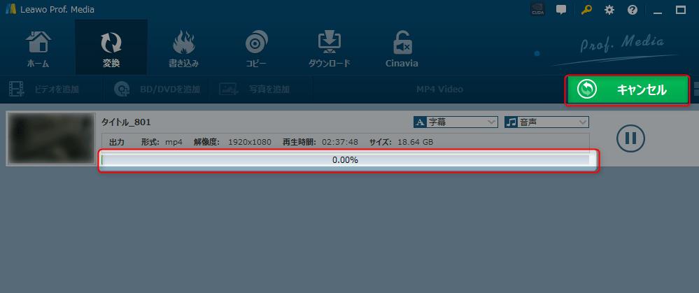 Leawo Blu-ray変換で変換中