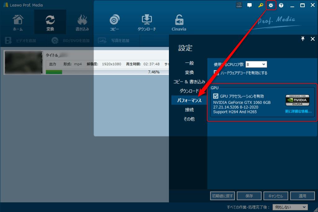 Leawo Blu-ray変換でエンコードを速く