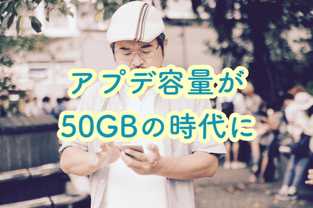 アプデ容量が50GBの時代にSSDは最低でも500GBが必須となりそうです