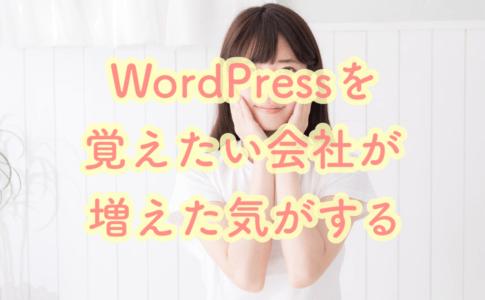 WordPressを覚えたい会社(事業主様)が増えた気がしますね