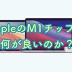 アップルのM1チップ搭載のMacは何が良いのか?
