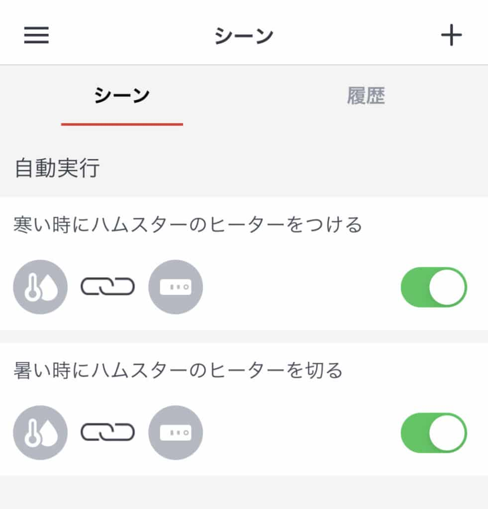 SwitchBotアプリのシーン