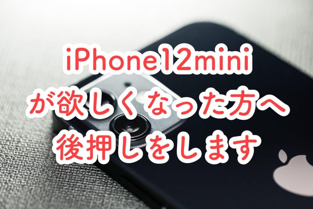 iPhone12miniが欲しくなった方への後押しをしたいと思います