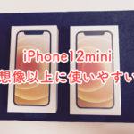 iPhone12miniは良い!!【保護ガラス貼るとスリープモード解除時に誤動作するけど】