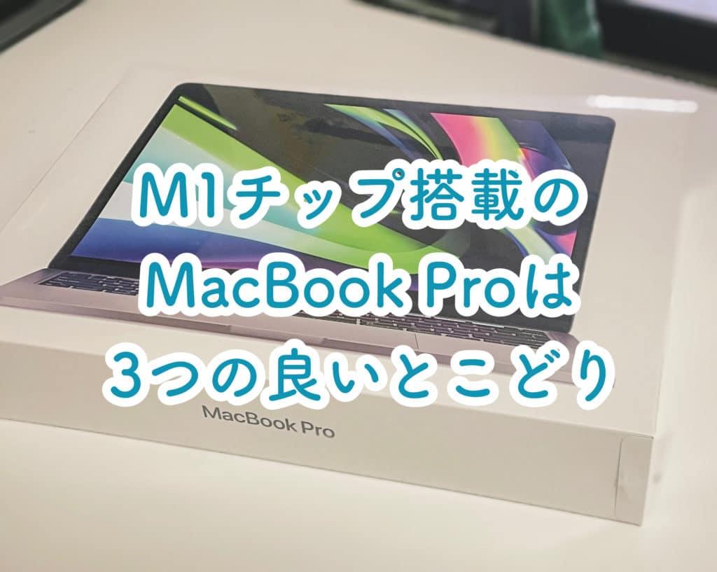 M1チップ搭載のMacBookProは速い軽い使いやすいのいいとこ取りでした【満足】