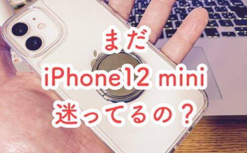未だにiPhone12 miniを購入するか迷っている方へアドバイスをしたいと思います