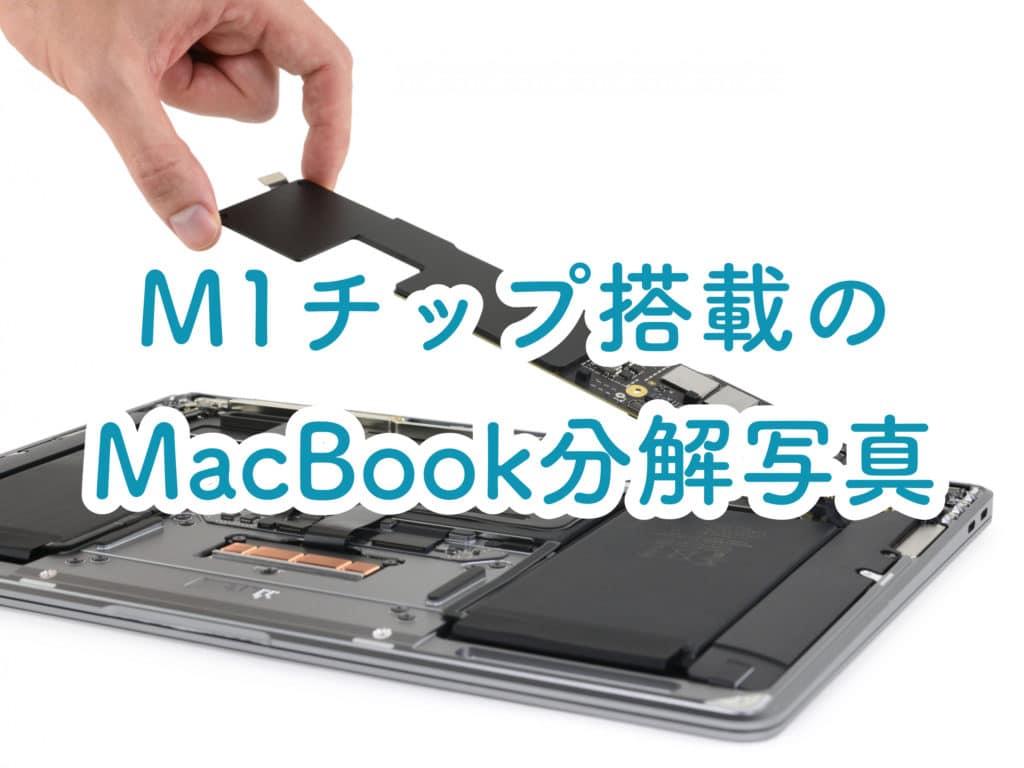 M1チップ搭載MacBookの分解写真が公開【これは民間修理不可ですわ】