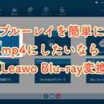 ルーレイをmp4に変換する方法【Leawo Blu-ray変換】
