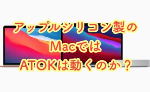 アップルシリコン製MacではATOKでの動作はロゼッタ2で動作確認済みとの事