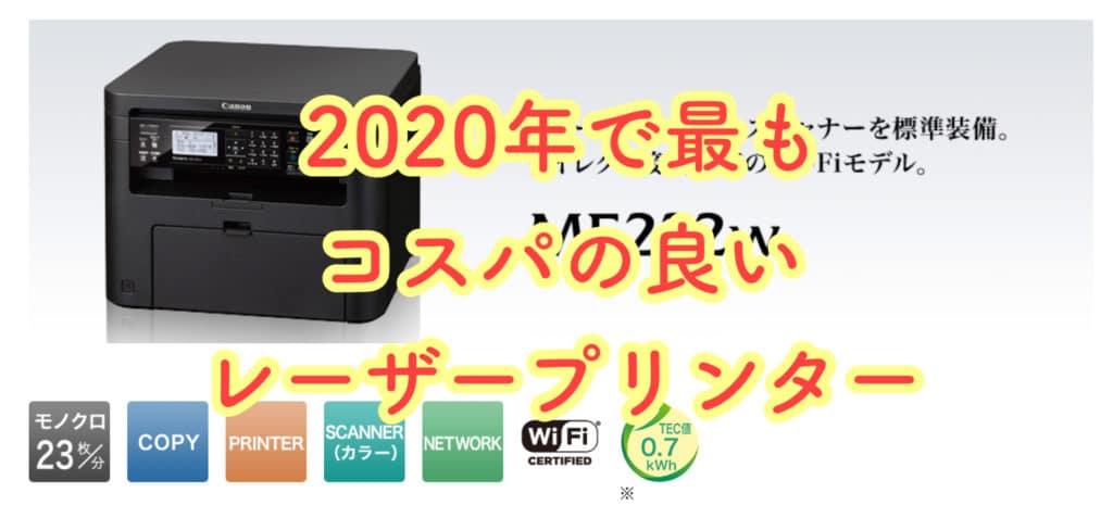 2020年でおすすめのレーザープリンターはモノクロの複合機でした【1.4万円の最強コスパ】