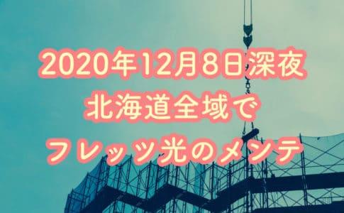 12月8日は北海道全域でNTTフレッツ光がメンテで最長3時間利用出来なくなるとの事です