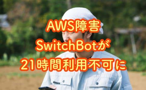 AWS障害によりSwitchBotが21時間サービス利用不可の状況に