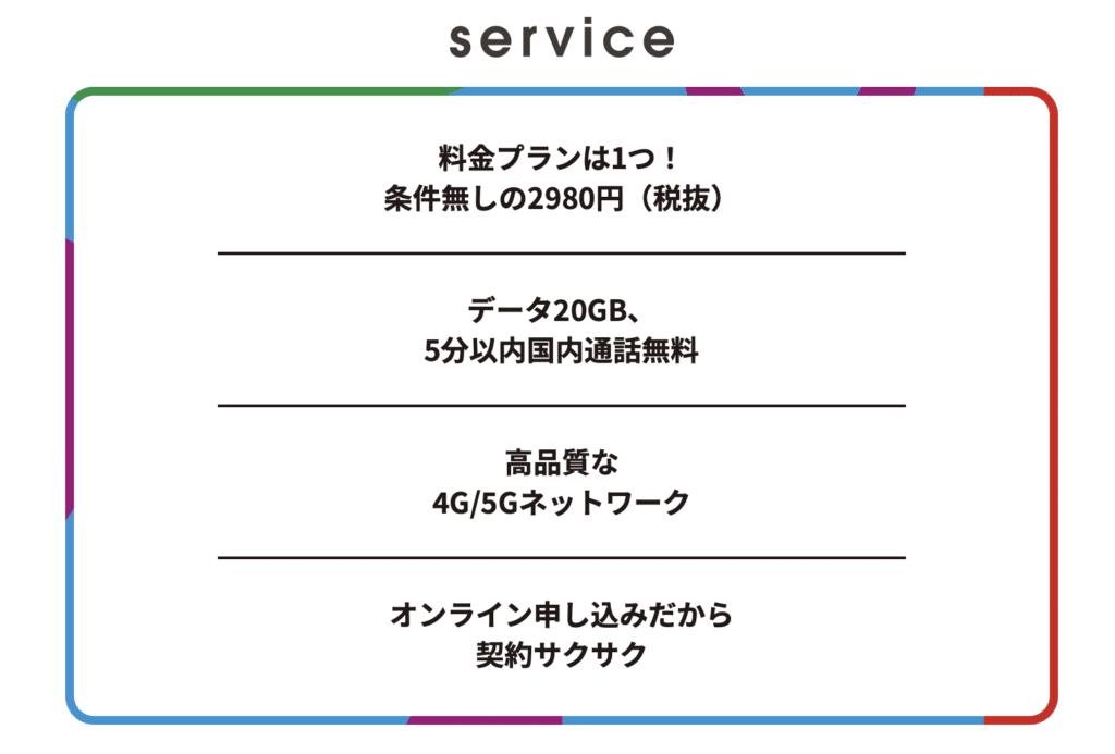 アハモは月額2,980円という低価格