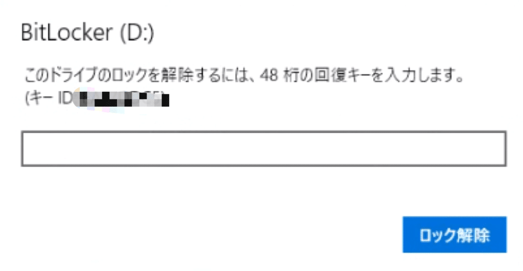 BitLockerで回復キーを入力して解除しても?