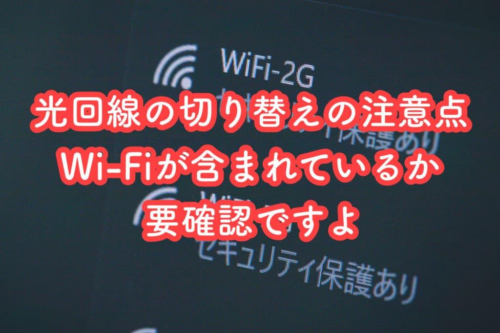 光回線の切り替えの注意点はWi-Fi機能オプションを忘れないことです【要確認】