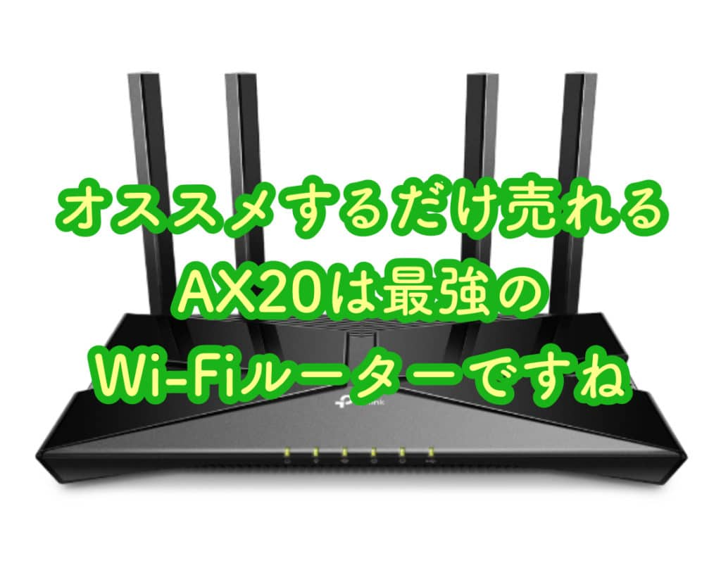 【AX20】TP-LINKのWi-Fiルーターを推しすぎたらもの凄く売れてしまった【最強コスパ】