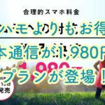 ahamo【アハモ】よりも安いぞ!!日本通信の格安SIMは70分話し放題で1,980円!!