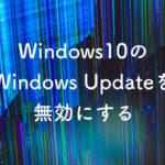 Windows10でWindowsUpdateを無効にする【20H2問題】