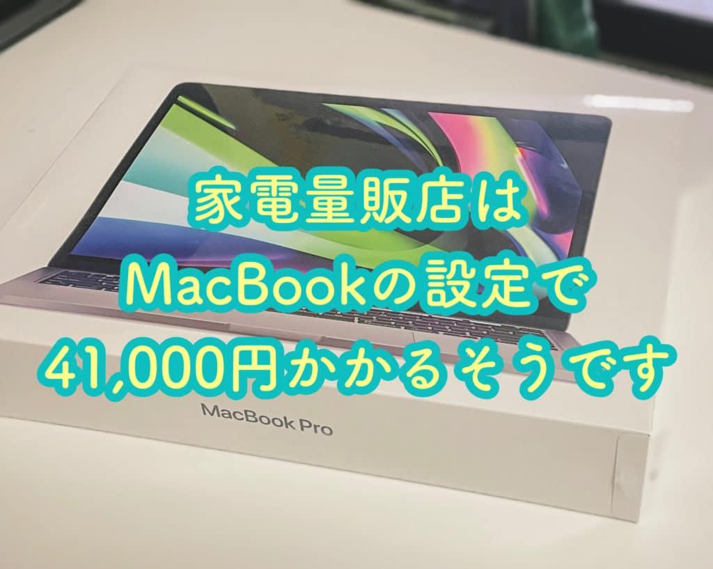 家電量販店でMacBookの初期設定が41,000円との事【そんなに設定する箇所ある?】