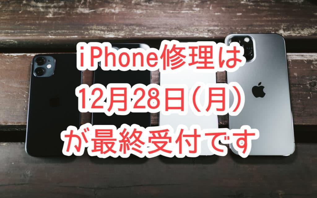 iPhoneの修理は12月28日(月)15時が本年の最終受付となります