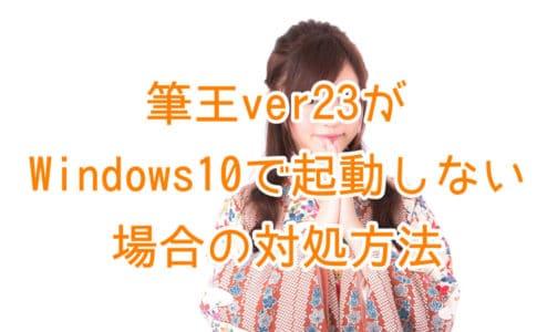 筆王23でWindows10のアップデート後に起動が出来ない場合の対処方法