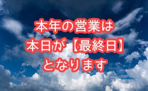 本日(12月29日)は年内営業の最終日となります【ご来店でのご対応は13時迄】