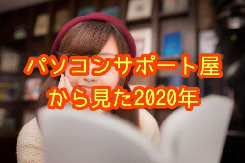 パソコンサポート経営者から見た2020年を語りたいと思います