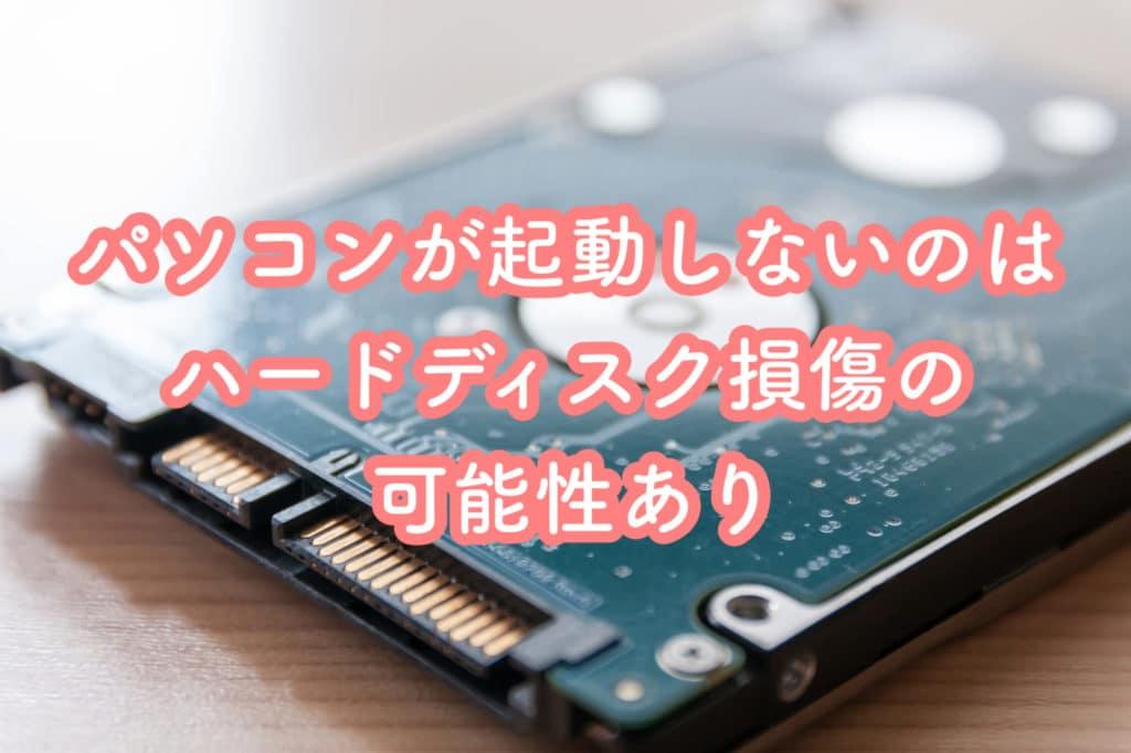 【起動しない】パソコンがロゴで止まる原因はハードディスクが損傷している可能性があり