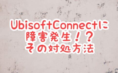 Ubisoft Connectサービス障害?【接続が切れました】と表示される問題の対処方法