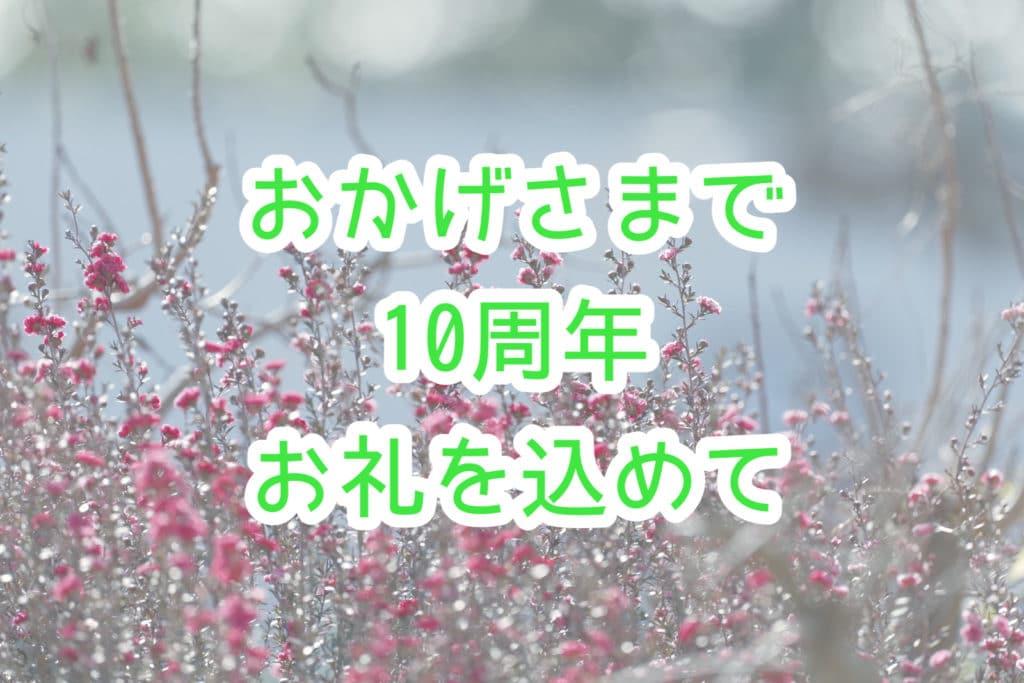 【祝】10周年を迎える事が出来ました【お礼の気持ちに4コマを復活】