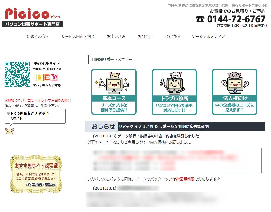2011年当初のホームページ