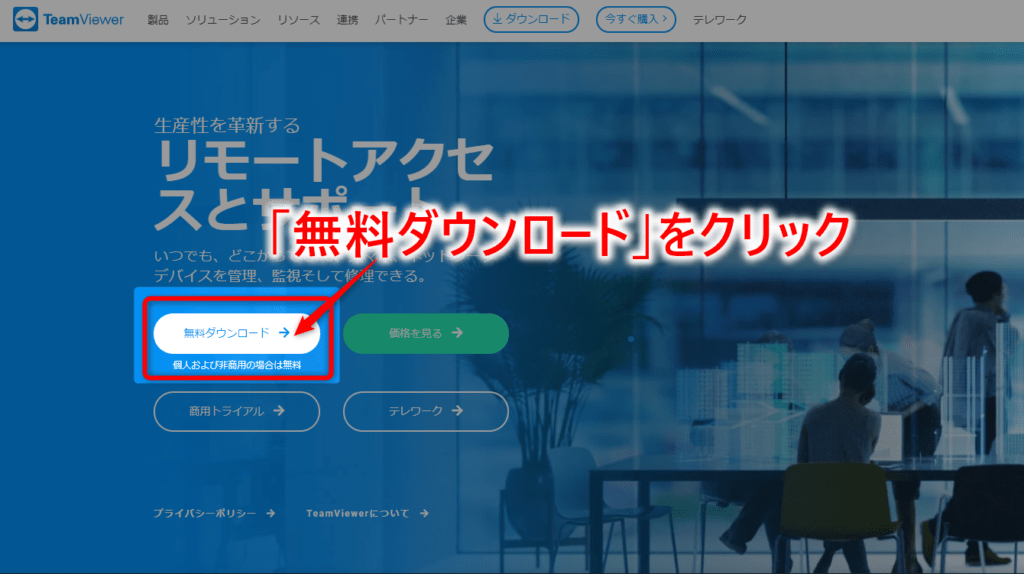 TeamViewer(チームビューワー)