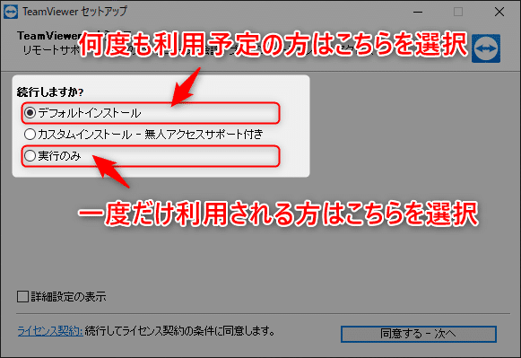 TeamViewer(チームビューワー)利用用途