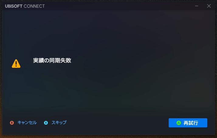 Ubisoft Connectで【実績の同期失敗】