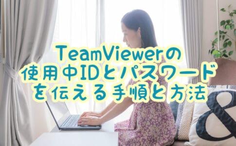 TeamViewer(チームビューワー)の使い方【使用中のIDとパスワードを伝える手順と方法】