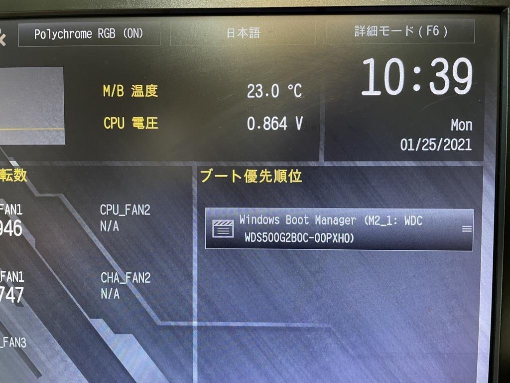30分程放置したパソコンのマザーボードの温度