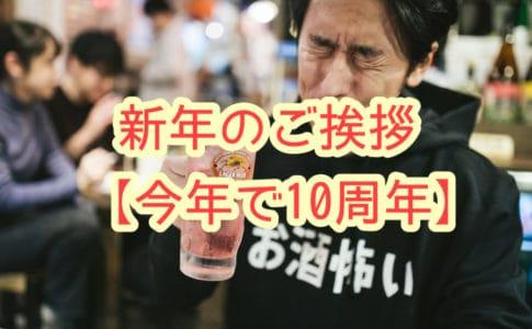 新年のご挨拶【当店は今年で10周年】