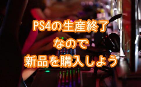 PS4の生産が終了PS5に移籍する今だからこそPS4本体を買うべき