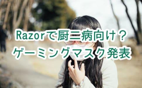 【マスク】Razer(レイザー)で厨二病向けのゲーミングマスクが発表【これをつけて外に出られる?】