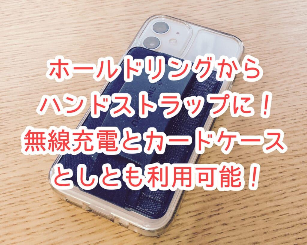 iPhoneのホールドリングで【スマホ指】になっってしまったハンドストラップに変更したら快適すぎた
