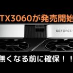 GeForece RTX3060発売!!当面はこれで我慢!価格相応らしく5〜6万円とのこと