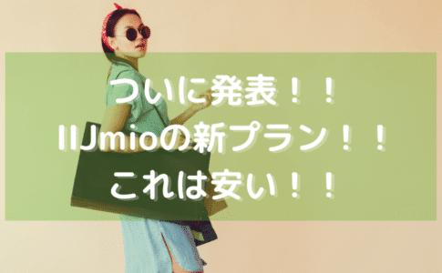 IIJmio(みおふぉん)の新プランが発表で現プランから半額以下に!4月1日から予約受付開始!
