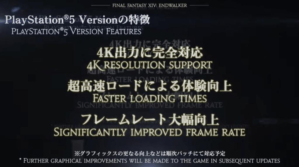 FF14 PS5詳細