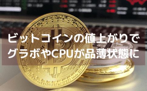 ビットコインの値上がりの影響でPCパーツが品薄状態に【新生活の方はノートPCの早めの確保を】
