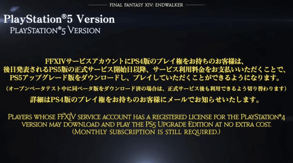 FF14でPS4ユーザーは無償でPS5版を遊べるように