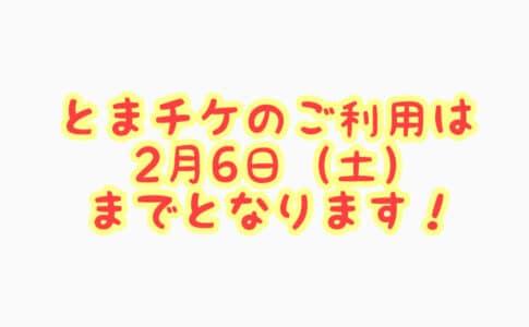 とまチケのご利用可能日は2月6日(土)が最終となりますのでお早めに!!