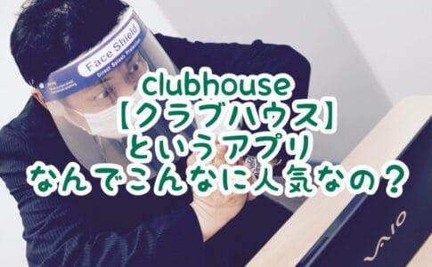 Clubhouse(クラブハウス)というアプリが急上昇で1位に!?なぜ人気なのかを調べてみました